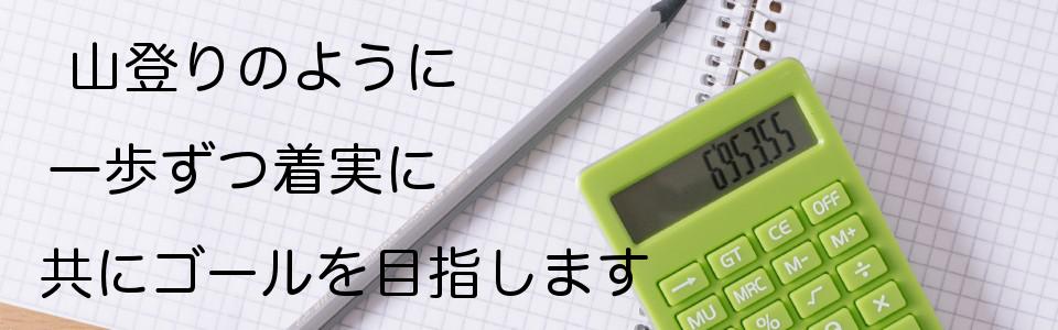 奈良、大阪を中心に活動している奈良県の女性税理士「森下税理士事務所」です。
